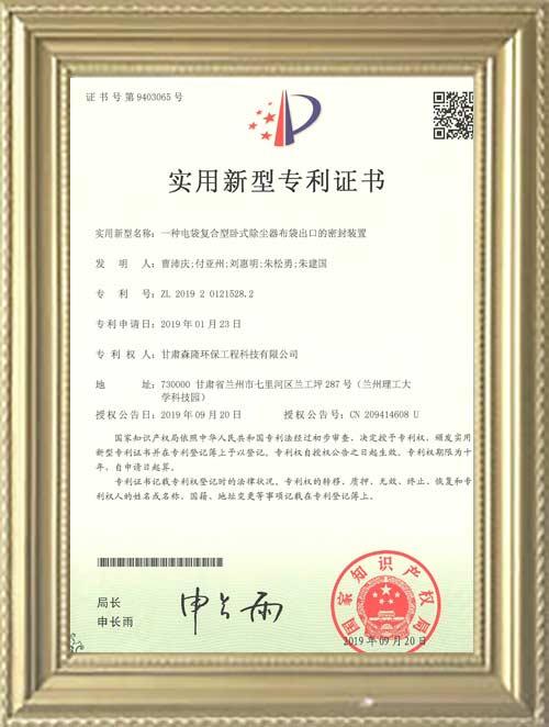 实用新型专利证书(一)