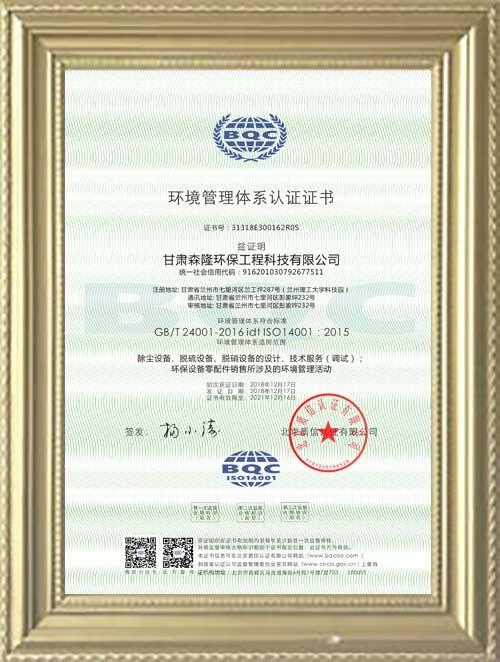 环境管理体系认证证书(汉)