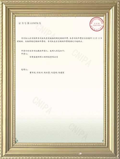 实用新型专利证书(二)