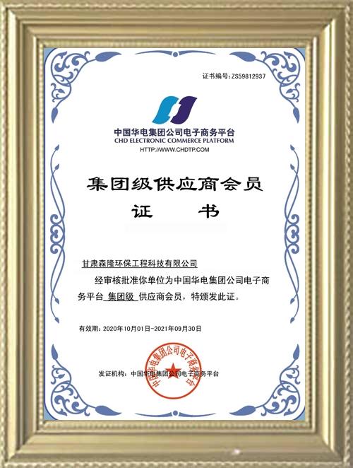 集团级供应商会员证书